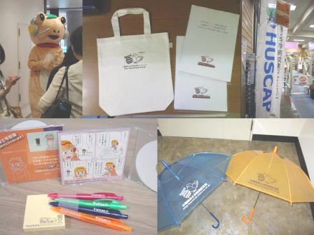 Figure 8: Promotional sundry items (from the upper left, University of Tsukuba, Otaru University of Commerce, Hokkaido University, Otaru University of Commerce, University of Tsukuba)