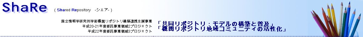 banner: ShaRe (Shared Repository) Project, Japan